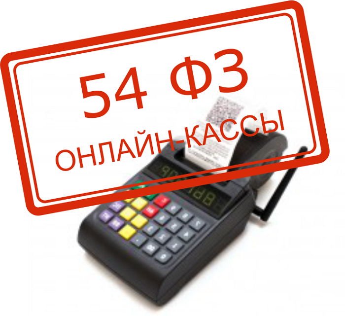 Модернизация кассового аппарата под требования закона № 54 ФЗ