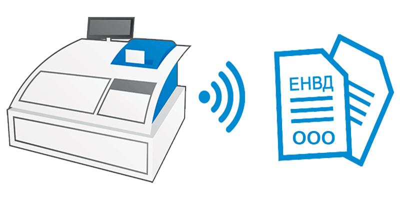 Онлайн-касса для ООО на ЕНВД: сроки, штрафы и выгоды
