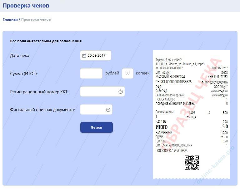 Как проверить чек онлайн-кассы на подлинность