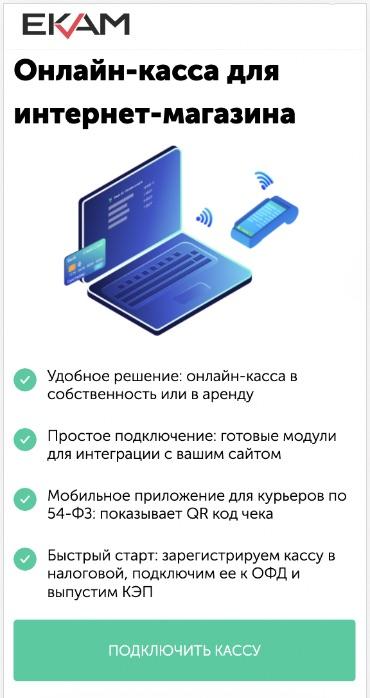 Касса для интернет-магазина